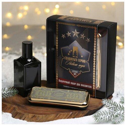 Royal Garden Набор: парфюм 100 мл и павер банк 4500 mAh «Главному герою Нового года»
