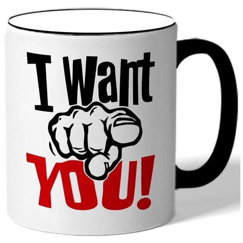 Кружка I wat you! , Я хочу тебя!