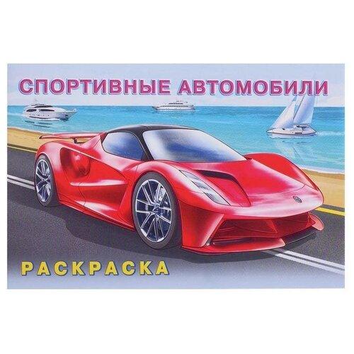 Раскраска. Спортивные автомобили