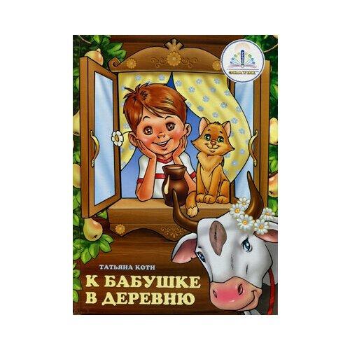 К бабушке в деревню, Татьяна Коти, Знаток (книга для говорящей ручки) недорого