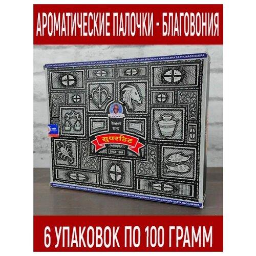 Ароматические палочки - благовония SATYA Super Hit / Сатья Супер хит, 100гр