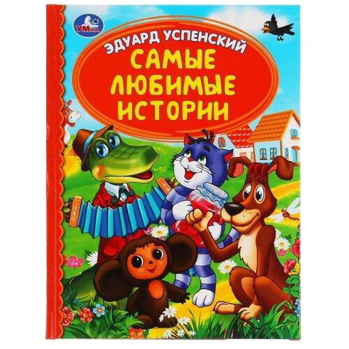 Книга Умка Самые любимые истории, Э. Успенский, Детская библиотека, 48 страниц (978-5-506-05045-2)