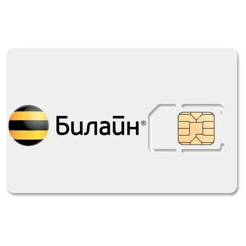 SIM-карта Билайн Тариф для модема Безлимитный интернет за 500р/мес для всех устройств (Вся Россия)