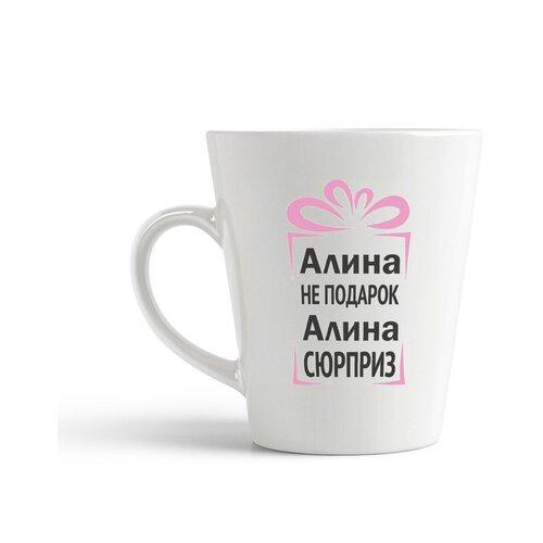 Кружка-латте CoolPodarok Алина не подарок, Алина сюрприз