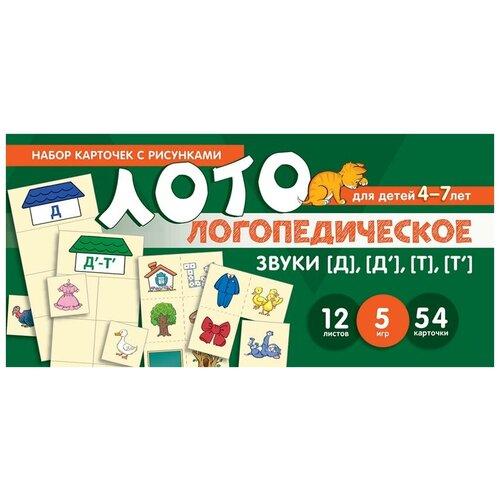 Фото - Набор карточек с рисунками. Логопедическое лото. Учим звуки [Д], [Д'], [Т], [Т'] сополева и ред набор карточек смотрю играю узнаю 1 д т