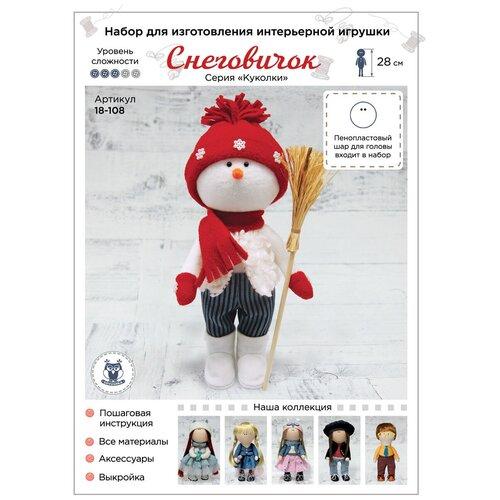 18-108 Набор для изготовления интерьерной игрушки 'Снеговичок' , 28см 18 104 набор для изготовления интерьерной игрушки ксюша 26см