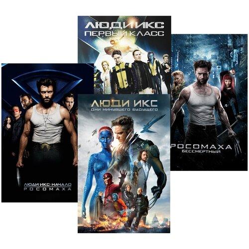 Люди Икс: Начало. Росомаха / Люди Икс: Первый класс / Росомаха: Бессмертный / Люди Икс: Дни минувшего будущего (2 DVD)