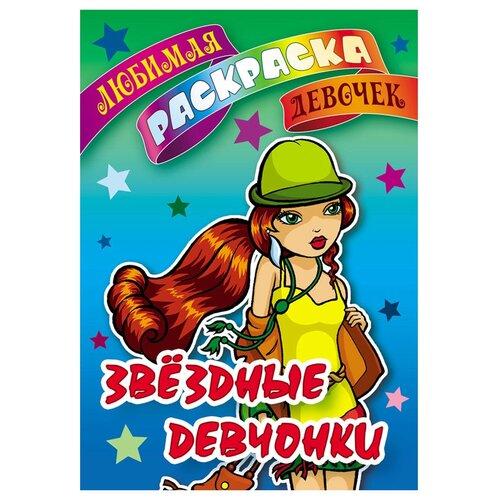 Книжный дом (Минск) Комплект раскрасок Любимая раскраска девочек. Звездные девчонки