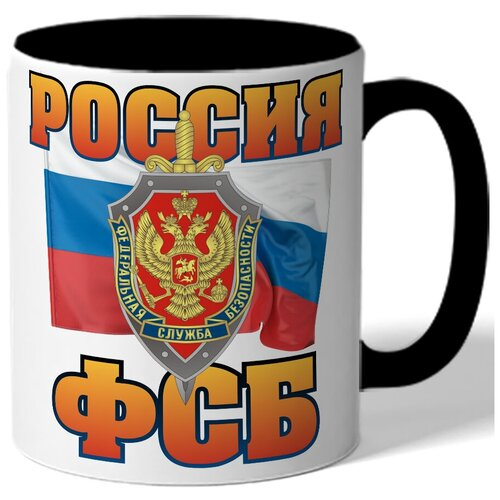 Кружка цветная к 23 февраля Россия ФСБ - ФСБ с флагом России
