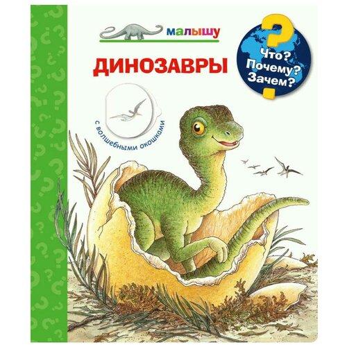 Книга Что? Почему? Зачем? Малышу Динозавры (с волшебными окошками) недорого