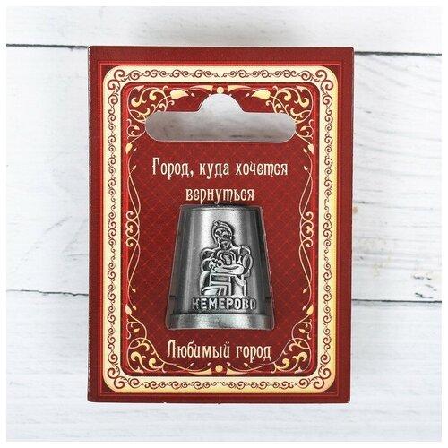 Напёрсток «Кемерово» черн. сер., 2,1 х 2,6 см 3873073