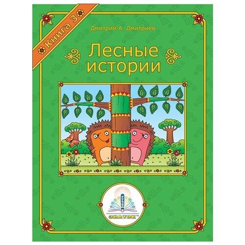 Книга для говорящей ручки Знаток II Лесные истории 3 (ZP-40069) недорого