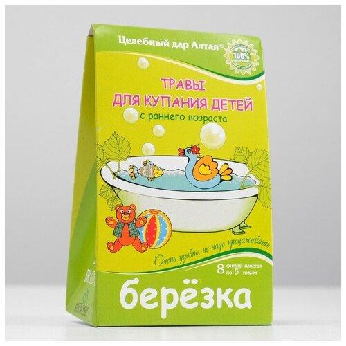 Целебный дар Алтая Травы для купания детей с раннего возраста «Берёзка» Целебный Дар Алтая, 8 ф/п по 5 г