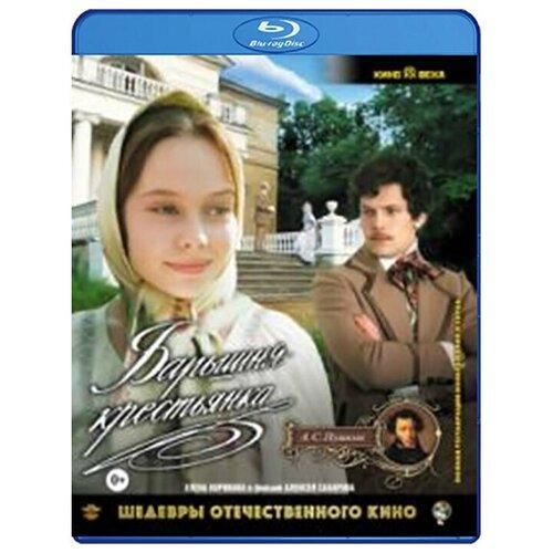 Шедевры отечественного кино: Барышня-крестьянка (Blu-ray)