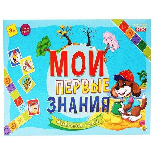 Фото - Развивающая игра Рыжий кот Мои первые знания, Времена года, в коробке (ИН-8063) развивающая игра рыжий кот игры с маркером развиваем логику и мышление