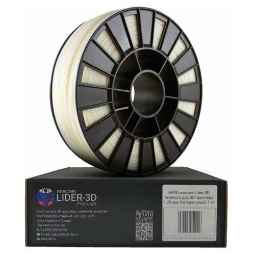 HIPS пластик Lider-3D Premium для 3D принтера 1.75мм натуральный 1кг