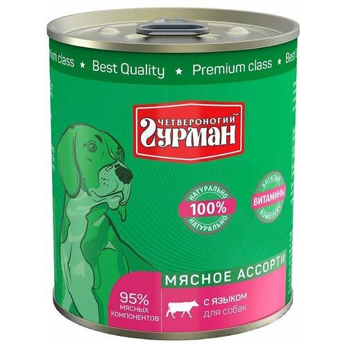 Четвероногий Гурман Мясное ассорти консервированный корм для собак с языком - 340 г х 12 шт четвероногий гурман мясное ассорти для взрослых собак с печенью 103109009 340 гр х 12 шт