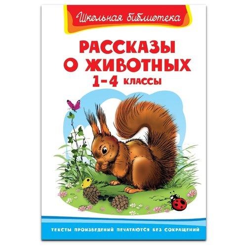 Школьная библиотека. Рассказы о животных. 1-4 класс