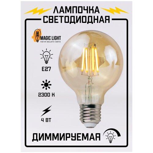 Светодиодная лампочка Эдисона ретро, G80, шар, Е27, 4 Вт, теплый свет 2300K, диммируемая