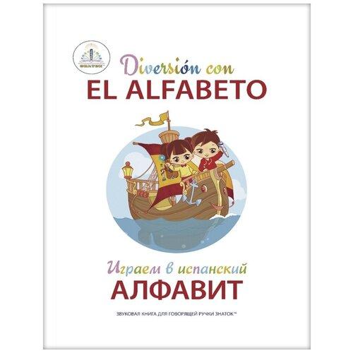 Книга для говорящей ручки Знаток II Играем в испанский алфавит (ZP-40796) недорого