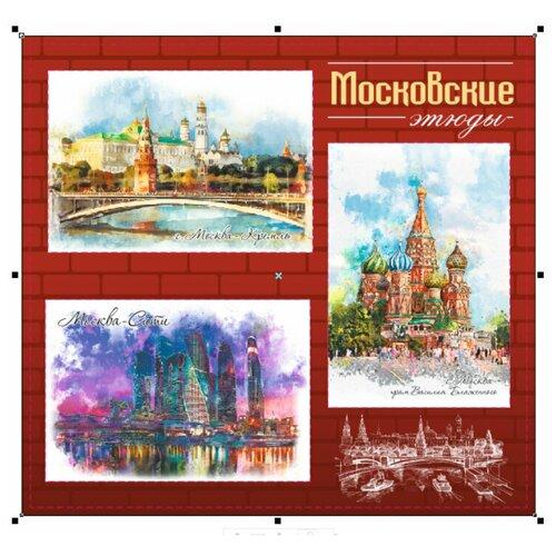 Фото - Набор № 3 Москва, 55х80 (3 шт), 14х15 см, на бордовой подложке набор 15х19 см 10 спб 55х80 магнит закат 5 шт на голубой подложке