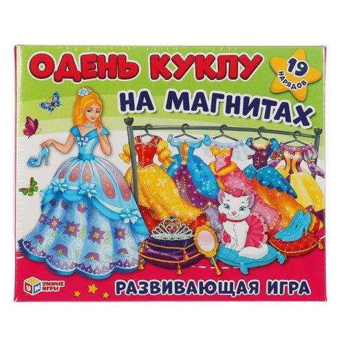 Фото - Настольная игра Умные игры Одевайка на магнитах. Одень куклу Принцесса одень куклу принцесса