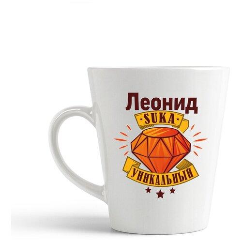 Кружка-латте CoolPodarok Леонид С#ка уникальный