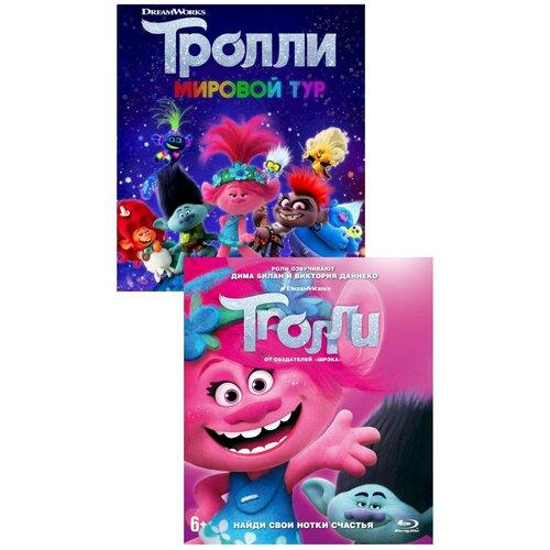 Тролли + Тролли: Мировой тур (2 Blu-ray)
