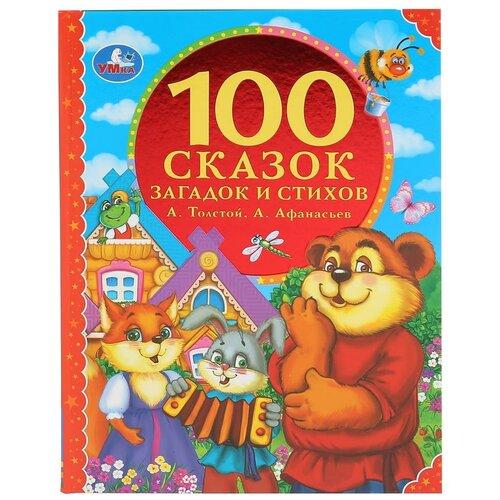 Книга Умка 100 сказок, загадок и стихов, А. Толстой, А. Афанасьев, 100 сказок, 197*255 мм, 96 страниц (978-5-506-04958-6)