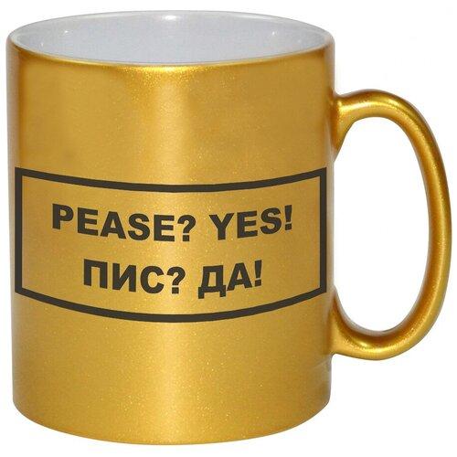 Золотая кружка Pease? Yes! , Пис? Да!