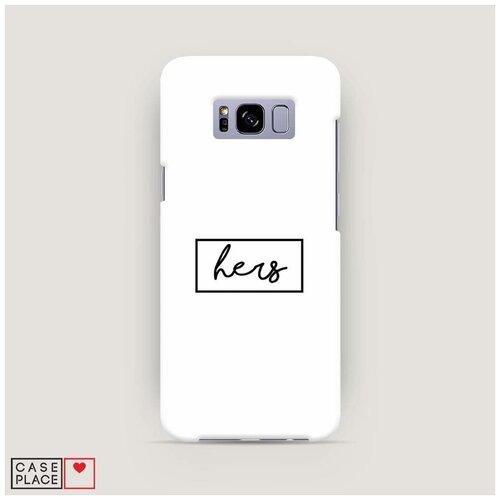 Чехол Пластиковый Samsung Galaxy S8 Hers Case