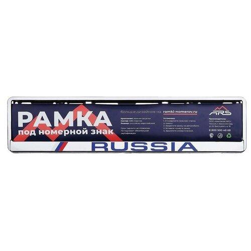 Рамка для автомобильного номера Russia, шелкография, хром 1674996