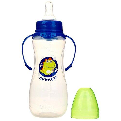 бутылочка для кормления люблю маму и папу 250 мл приталенная с руч цвет крас 2969835 Бутылочка для кормления Динозаврик Рики250 мл приталенная, с ручками, цвет синий 2969818