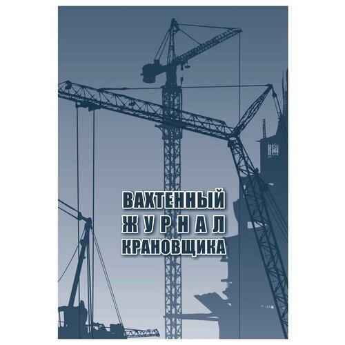 Журнал вахтенный крановщика (12л, скрепка, обложка офсет) 3шт.