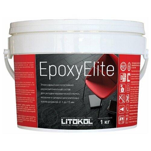 Эпоксидная затирка EpoxyElite (литокол ЭпоксиЭлит) E.13 (Темный шоколад ), 1кг
