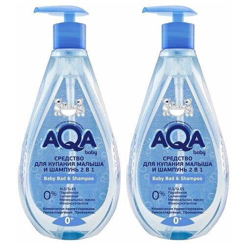 AQA baby Набор Средство для купания малыша и шампунь 2 в 1 AQA baby, 500 мл,2 штуки недорого