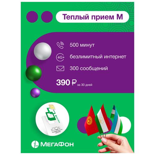 Сим-карта Мегафон тариф