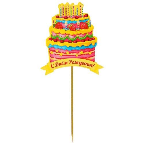 Страна Карнавалия Топпер С днем рождения, тортик (1490969) желтый страна карнавалия набор бумажной посуды с днем рождения маленький джентельмен 3877347 19 шт голубой