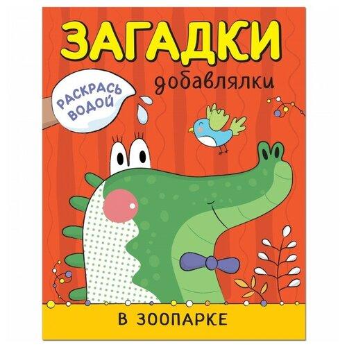Раскраска Мозаика kids Раскрась водой Загадки-добавлялки В зоопарке
