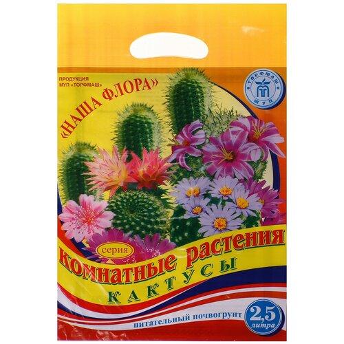 Грунт Комнатные растения - Кактус 2.5л