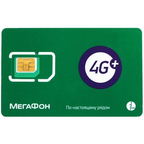 Безлимитный интернет Центр за 360 руб./мес. 4G, LTE для смартфона, планшета, модема и роутера. Мегафон - выгодный тариф, новая Sim-карта