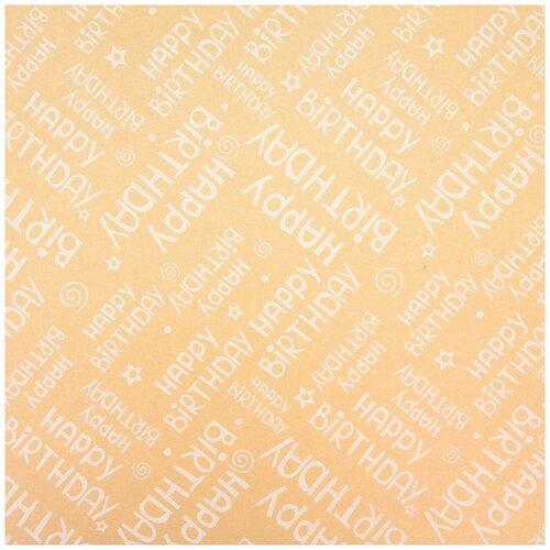 Упаковочная бумага, Крафт (0,7*1 м) Happy Birthday (шрифты), Белый, 1 шт.