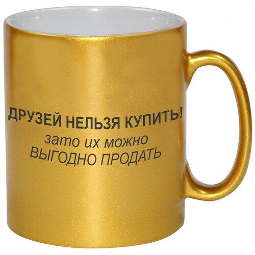 Золотая кружка Друзей нельзя купить