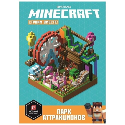 Minecraft: строим вместе. Парк аттракционов.Первое знакомство. токарева е ред парк аттракционов minecraft строим вместе