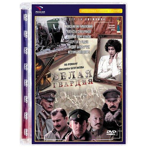 Белая гвардия (Серии 1-8) (DVD)