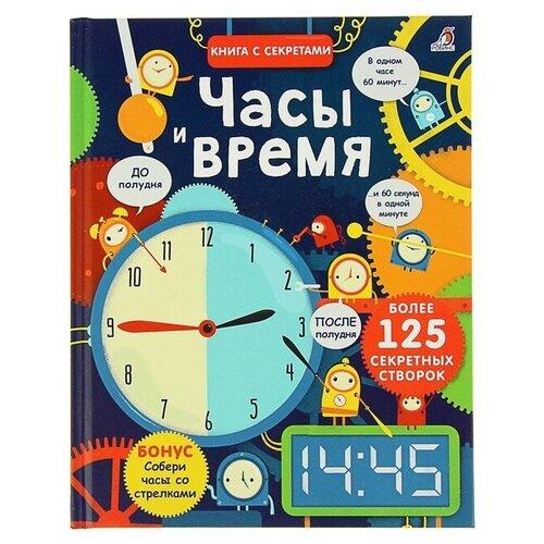 Робинс Книга с секретами «Часы и время»