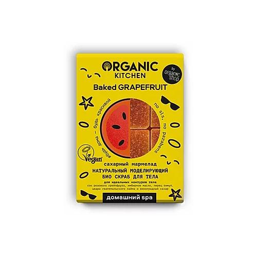 Фото - Organic Kitchen / Домашний SPA / Скраб д/тела БИО.Натур.моделир.Сахар.мармел.Baked Grapefruit,120г натуральный смягчающий био скраб для тела сахарный мармелад домашний spa organic kitchen raps berry 120г