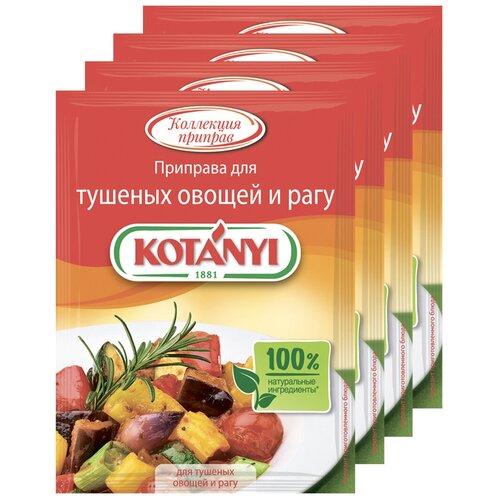 Приправа для тушеных овощей и рагу KOTANYI, пакет 25г (x4) приправа для чесночного соуса kotanyi пакет 13г x4