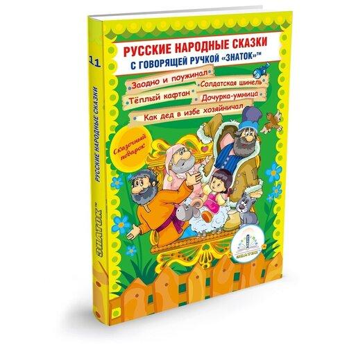 Книга для говорящей ручки Знаток II Русские народные сказки 11 (ZP-40079) недорого