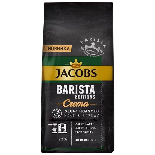 Кофе в зернах Jacobs Barista Editions Crema, 230 г
